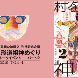 7月24日、東京でスライド&トークイベント開催します