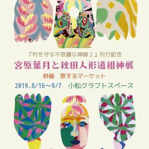 秋田人形道祖神スライド&トークイベント開催します!