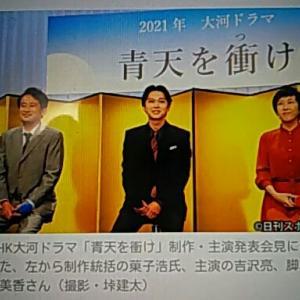 大河ドラマ2021は渋沢栄一ってぇ?