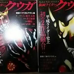 仮面ライダークウガ コンビニコミック発売開始