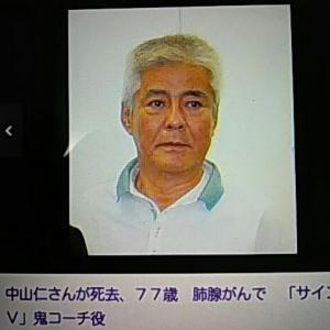訃報です 俳優 中山仁さん逝く