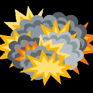 #ナショジオ 大爆発はどれ?