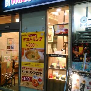 ミスタードーナツ八王子駅南口店