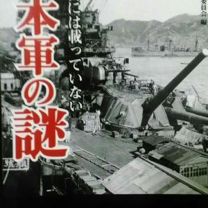 教科書に載っていない日本軍の謎