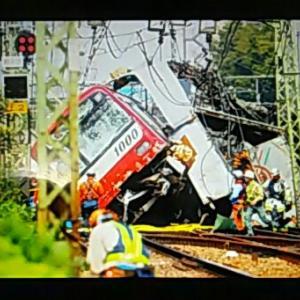京急大事故