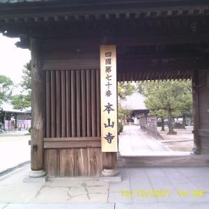 雲辺寺から弥谷の道の駅まで。