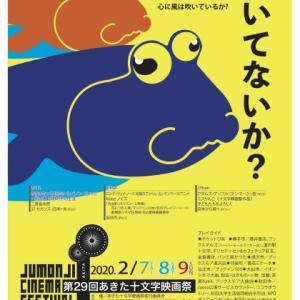 第29回あきた十文字映画祭