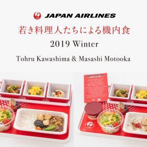 JAL国際線コラボレーションメニュー