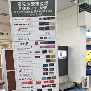 羽田空港国際線の保安検査場優先レーン