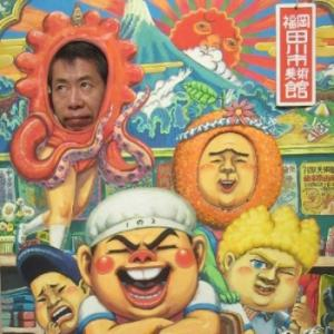 福岡ゆかりの絵本作家展(田川市美術館)観賞