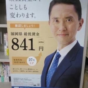 令和元年最低賃金ポスターモデルは福岡出身の松重豊さん