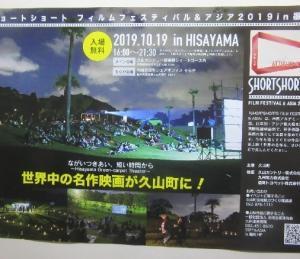 明日(10/19)久山町で無料野外映画フェス