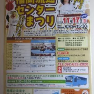 39th福岡流通センターまつりは11月17日(日)