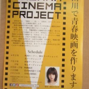 田川市を舞台とした映画「夏、至るころ」とは?