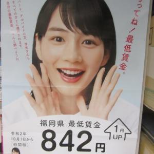 令和2年変更の最低賃金(福岡県)は842円