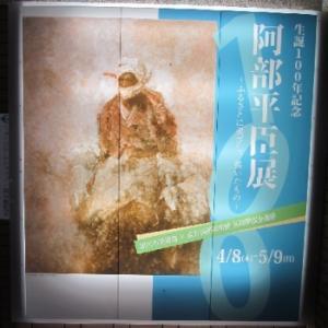 田川市美術館で阿部平臣展観賞