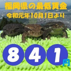 10月1日より福岡県の最低賃金(27円up)841円