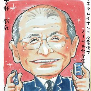 12月10日の似顔絵教室レポ「吉野彰さん(ノーベル化学賞)」