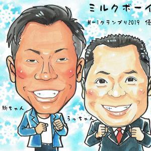 12月24日の似顔絵教室レポ「ミルクボーイ」