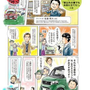 スタッフ紹介漫画14話「ホンダカーステーション プリ・クリ店佐藤さんの巻」