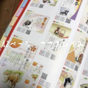 年賀状素材集の本(似顔絵教室は明日)