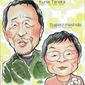 4月27日の似顔絵教室レポ「田中邦衛さん・橋田寿賀子さん」