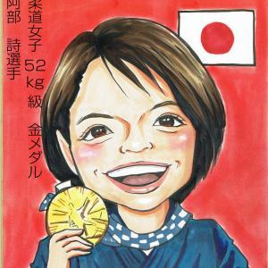 7月27日の似顔絵教室「阿部詩選手(柔道女子52kg級金メダル)」