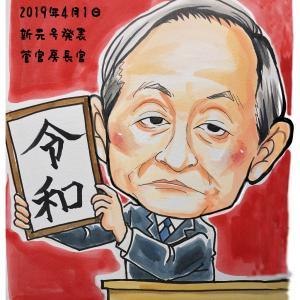 4月9日の似顔絵教室レポ「菅官房長官」と札幌市長・北海道知事