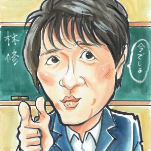 7月23日の似顔絵教室レポ「林修先生」