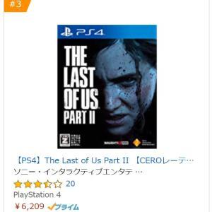 【PS4】ラストオブアス2の評判は実際どうなの??