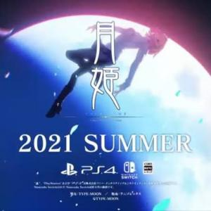 【神ゲー】月姫リメイクは今夏!SwitchとPS4