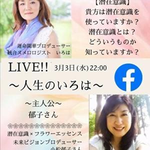 3月3日Facebookライブに出演します!