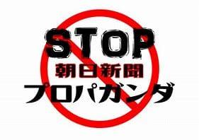 戦略的意図があっての反日記事を証拠も無く書く朝日新聞