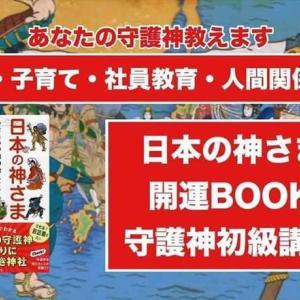八百万の神開運暦初級講座in浜松