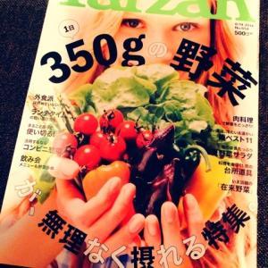 ビタミン・ミネラルをきっちり摂る【8/37】