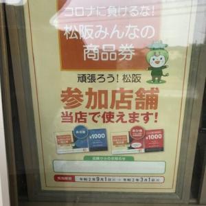 松阪コロナに負けるな!商品券取り扱ってます!