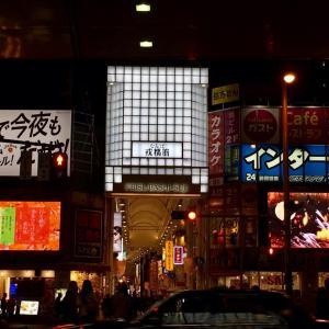 西日本旅行記③~大阪