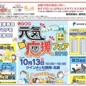 「健康長寿TOPをめざせ! しずおか元気応援フェア 2019」 に出展!