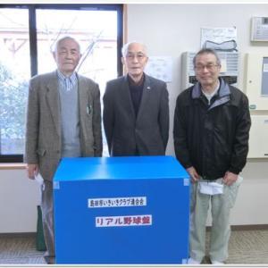島田市いきいきクラブ連合会様へ納品