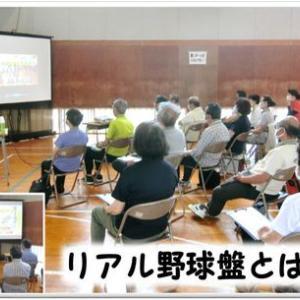 「吉田町シニアカレッジ」でリアル野球盤