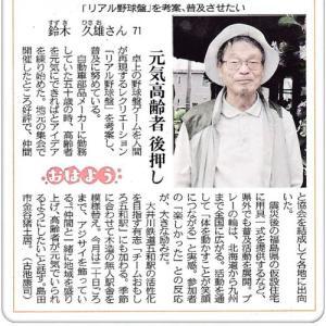 中日新聞に・・・