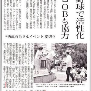 島田市を野球で活性化!