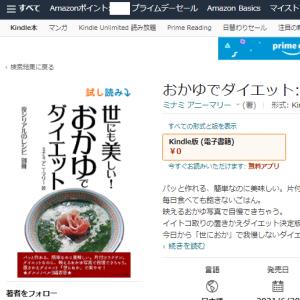 「世にも美しい!おかゆでダイエット」Amazonにて無料販売を始めました!