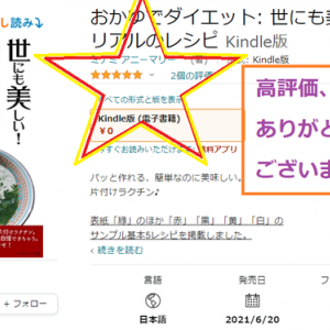 おかゆでダイエットのレビューに感謝します!!