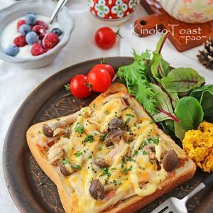 秋満載朝ごはん♪きのことベーコンの和風チーズトースト!連載