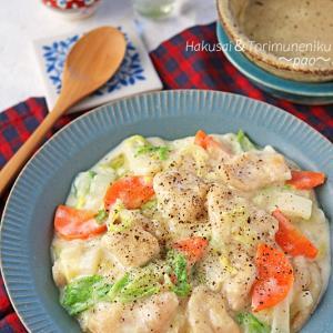 鶏むね肉がもっちり柔らか♪白菜と鶏むね肉のクリーム煮♪