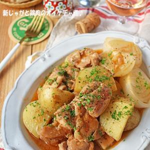 炊飯器に材料入れてほったらかし♪ホロホロ鶏肉と新じゃが新玉ねぎのオイケチャ煮♪