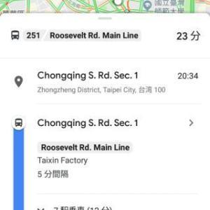 台北のバスの乗車方法 グーグルマップを使うと簡単かも