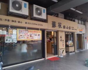 蘇杭點心店と福州胡椒餅