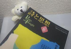 賞と新刊紹介記事